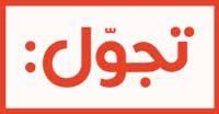 كوبون تجول,كود خصم تجول,رمز تخفيض تجول, Tajawal coupon