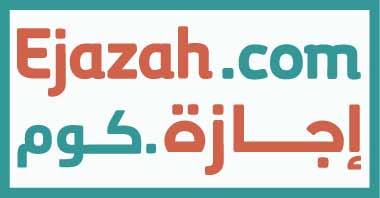 كوبون اجازة,كود خصم اجازة,رمز تخفيض اجازة, ejazah coupon