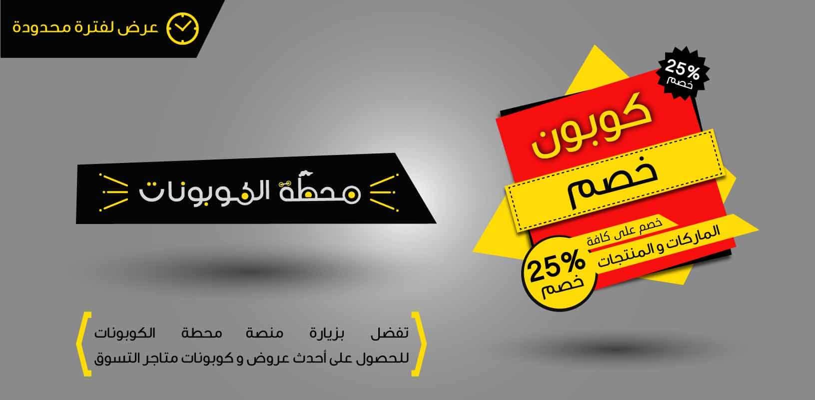 adc2a5cd3 محطة الكوبونات - منصة عربية لأهم العروض و الكوبونات لأشهر المتاجر العربية و  العالمية