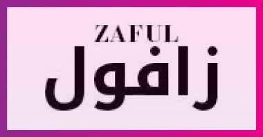 كوبون زافول,كود خصم زافول,رمز تخفيض زافول, zaful coupon