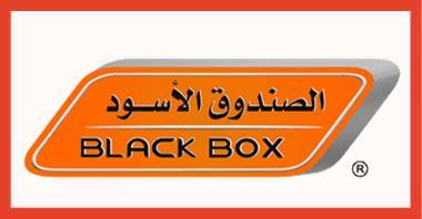 كوبون خصم الصندوق الأسود