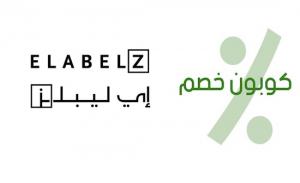كوبون متجر اي ليبلز   Elabelz 15% على جميع المنتجات للعملاء الجدد